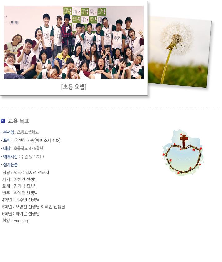 유니온-school_초등요셉.jpg